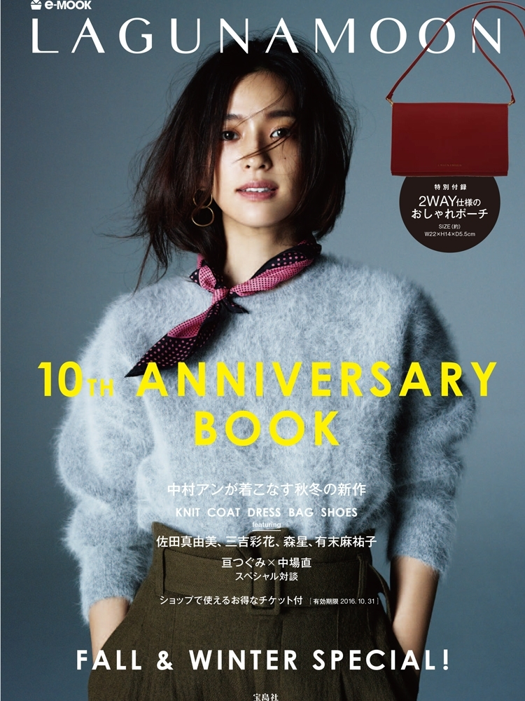LAGUNAMOON 10TH ANNIVERSARY BOOK(クリア-F)