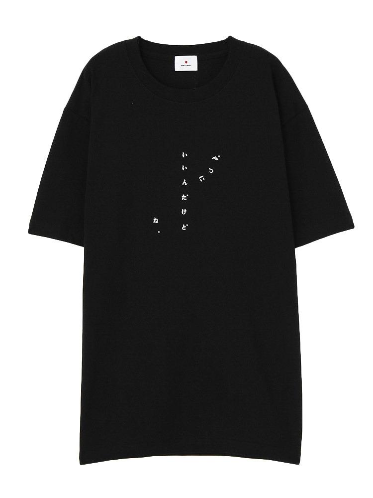 【merry jenny×パントビスコ】乙女に捧げるレクイエムTシャツ(ブラック-F)